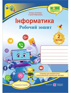 Інформатинка робочий зошит. 2 клас (за програмою О. Савченко)