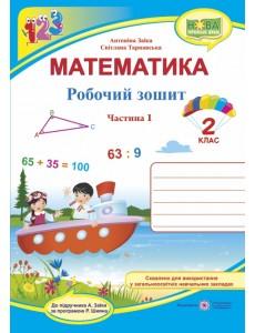 Математика : робочий зошит для 2 класу. ч. 1 (до підручн. А. Заїки)