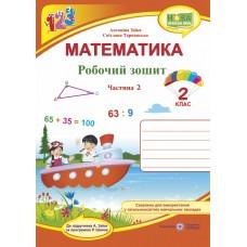 Математика : робочий зошит для 2 класу. у 2 ч. ч. 2 (до підручн. А. Заїки)