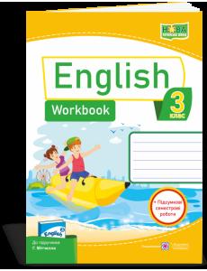 Англійська мова : робочий зошит для 3 класу до підручн. Г. Мітчелла