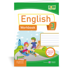 Англійська мова робочий зошит 3 кл. до Пухти