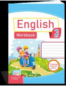 Англійська мова робочий зошит для 3 класу до підруч. Карп'юк О