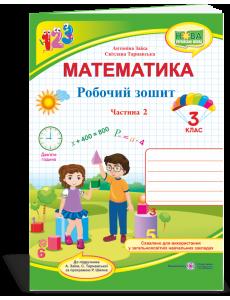 Математика робочий зошит для 3 класу. ч. 2 до підручн. А. Заїки