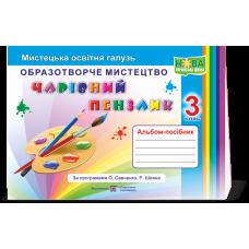 Альбом Чарівний пензлик 3 клас