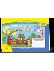 Майстер Саморобко альбом-посібник з дизайну і технологій. 3 клас