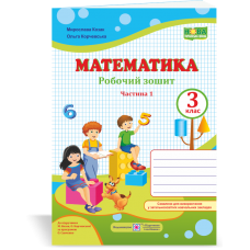 Робочий зошит з математики. 3 клас НУШ