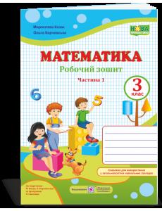 Математика робочий зошит. 3 клас. ч.1 (до підручн. М. Козак, О. Корчевської)