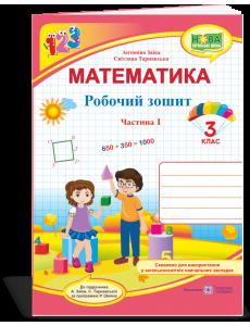 Математика робочий зошит для 3 класу. ч. 1 до підручн. А. Заїки