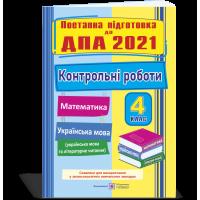 Поетапна підготовка до ДПА-2021. Контрольні роботи з математики, укр. мови, читання. 4 клас