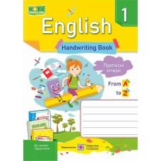 Англійська мова. Зошит з письма для 1 класу до чинних підручників НУШ Прописні літери.
