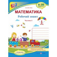 Математика 1 клас Робочий зошит ч. 1 Заїка А.