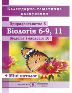 Календарно-тематичне планування Біологія. 6–11 класи. 2018/2019 н.р.