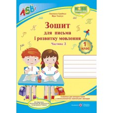 Прописи. Зошит для письма та розвитку мовлення для 1 класу. Частина 2 до Большакової