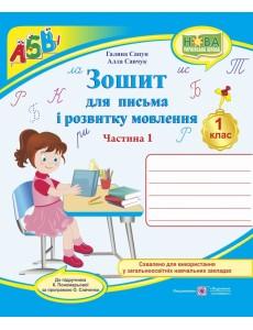 Зошит для письма та розвитку мовлення. 1 клас. Частина 1 ( до підручника К. Пономарьової)