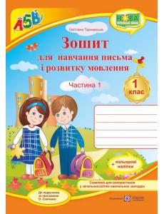 Зошит для письма і розвитку мовлення. 1 клас Част. 1 до Вашуленка НУШ