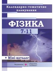 Календарно-тематичне планування з фізики та астрономії 7-11 класи. 2018/2019 н.р.
