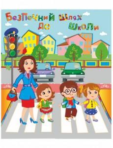 Лепбук Безпечний шлях до школи