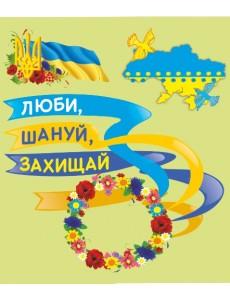 Лепбук Люби, шануй, захищай. До Дня захисника України