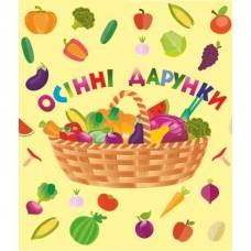 Лепбук Осінні дарунки
