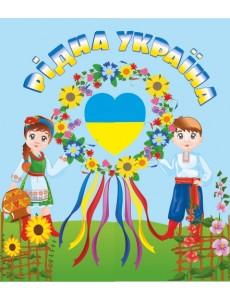 Лепбук Рідна Україна