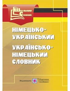 Німецько-український, українсько-німецький словник.