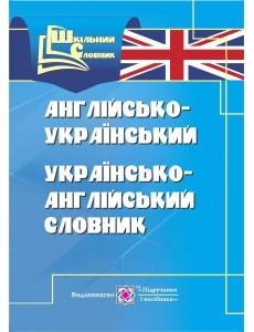 Англійсько-український, українсько-Англійський словник.