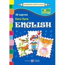 Каса букв. Англійська мова. 46 демонстраційних  карток.