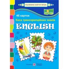 Каса транскрипційних знаків. Англійська мова. 46 демонстраційних  карток.