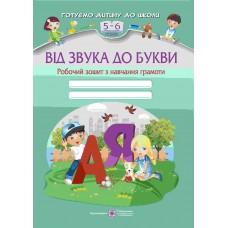 Від Звука до букви. Робочий зошит з навчання грамоти для дітей 5-6 років. (Серія Готуємо дитину до школи).