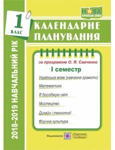 Календарне планування 1 клас. НУШ
