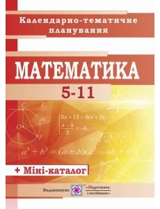Календарно-тематичне планування з математики. 5-11 класи. 2018/2019 н. р.