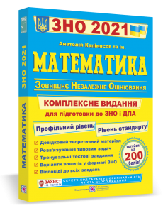 Математика ЗНО 2021. Комплексна підготовка до зовнішнього незалежного оцінювання.