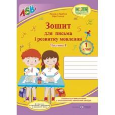 Прописи. Зошит для письма та розвитку мовлення для 1 класу. Частина 1 до Большакової