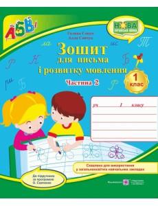 Зошит для письма і розвитку мовлення 1 клас ч. 2 до Вашуленка НУШ