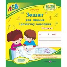 Зошит для письма і розвитку мовлення 1 клас ч. 1 до Вашуленка