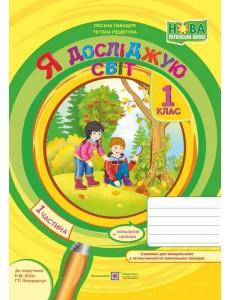 Я досліджую світ робочий зошит 1 кл ч.1  до підручника Н.М. Бібік, Г.П. Бондарчук