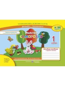 Альбом-посібник з трудового навчання Майстер Саморобко 1 клас