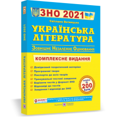 Українська література ЗНО 2021. Комплексна підготовка до зовнішнього незалежного оцінювання