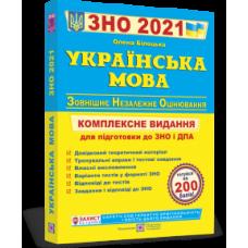 Українська мова ЗНО 2020. Комплексна підготовка до зовнішнього незалежного оцінювання
