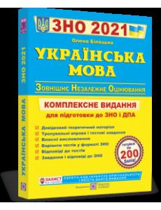 Українська мова ЗНО 2021. Комплексна підготовка до зовнішнього незалежного оцінювання