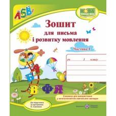 Зошит для письма і розвитку мовлення. 1 клас частина 1 до Кравцової, Придаток
