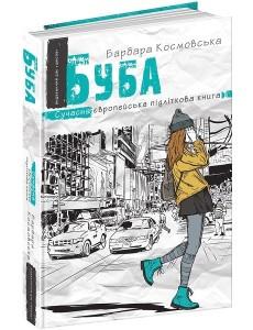 Буба. Сучасна європейська підліткова книга