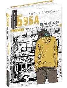 Буба. Мертвий сезон. Сучасна європейська підліткова книга