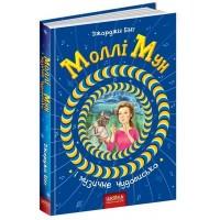 Моллі Мун і Музичне чудовисько