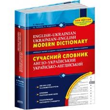 Сучасний англо-український українсько-англійський словник (200 000 слів)