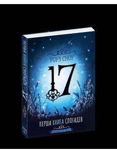 17. Перша книга спогадів