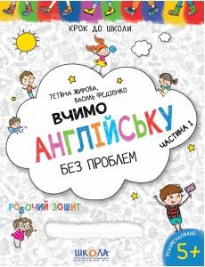 Крок до школи (4-6 років). Вчимо англійську без проблем, част. 1.
