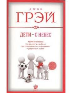 Дети с небес Д.Грей