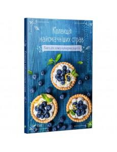 Книга для запису кулінарних рецептів Колекція найсмачніших страв
