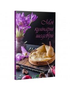 Мої кулінарні шедеври Книга запису рецептів